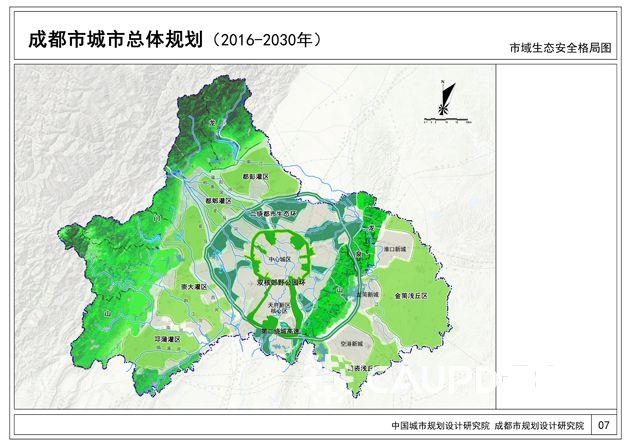 守住底线_成都市城市总体规划(2016-2030年)